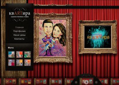Сайт портфолио художественной студии «квАРТира»